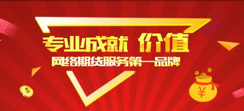 中国期货手续费网交易股指原油商品期货开户第一品牌