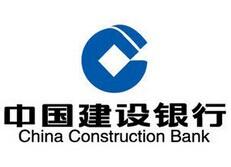 建设银行期货开户