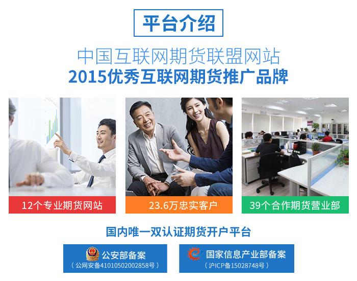 关于我们:中国网络期货联盟平台