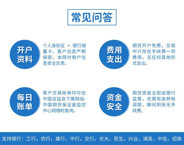 开户常见问答,各大合作期货公司已和证监会签订协议,客户全部资金交易帐单均可在证监会下属网站 -- 中国期货保证金监控中心网站上查知,资金绝对安全,可靠无忧。