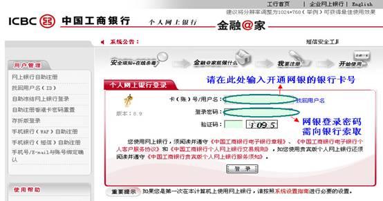 中國工行銀期轉賬指南