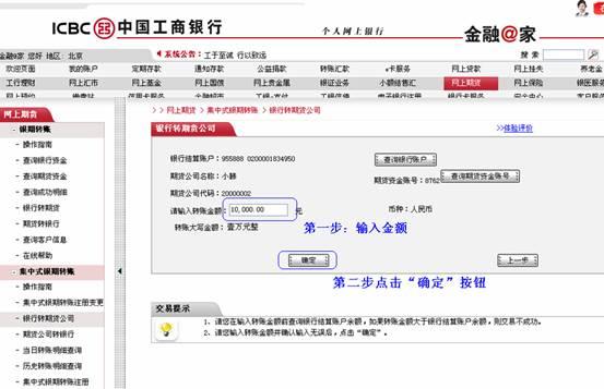 工行银行转期货流程