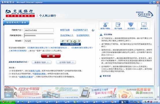 交通银行银期转账流程