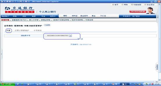 交通银行网上银行银期转账签约