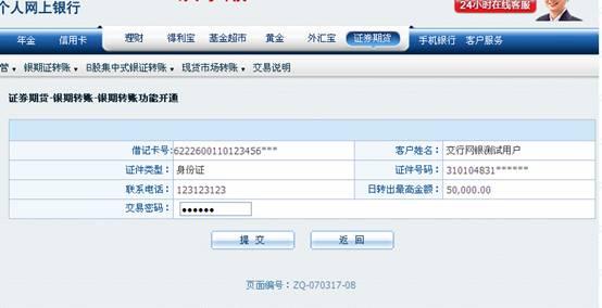 交行网银银期转账开通流程