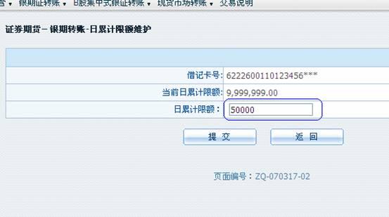 中国交通银行怎么开银期转账