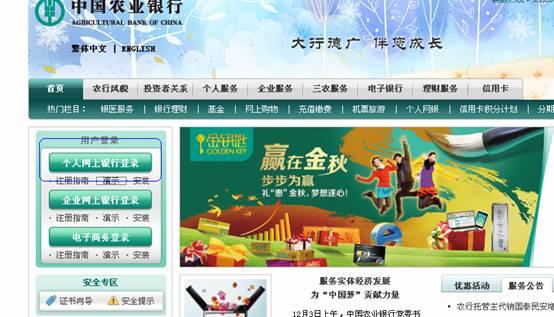 中國農業銀行銀期轉賬流程