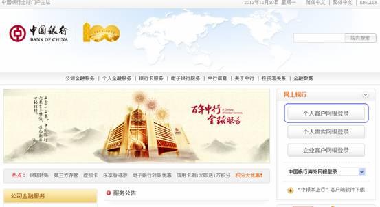 中国银行银期转账流程
