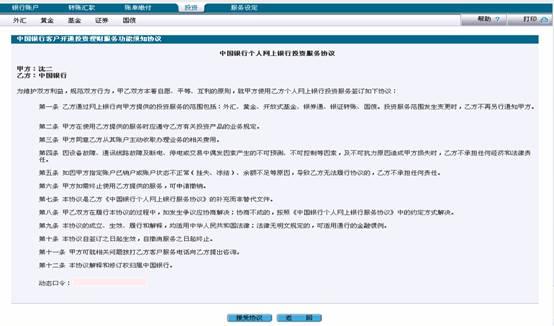 中国银行如何开通银期转账