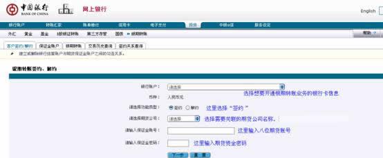 中国银行怎么办理银期转账流程