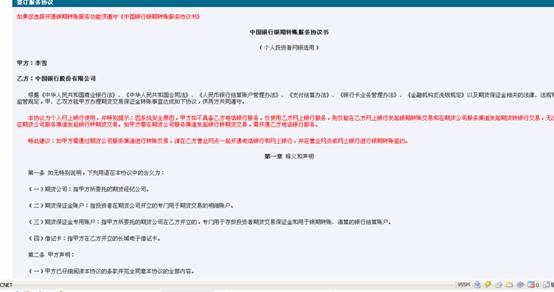 中行网银开通银期转账方法