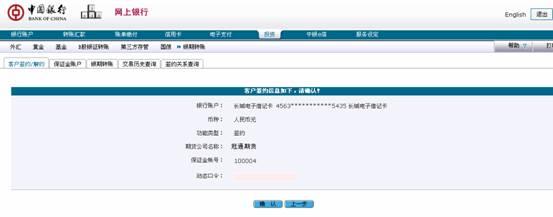 中国银行银行转期货流程