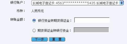 中国银行银期转账出金流程