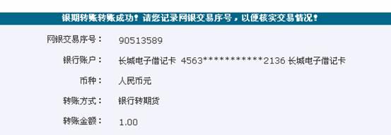 中国银行网上银行银期转账出金